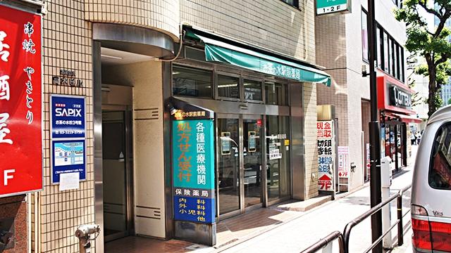 お茶の水駅前薬局の画像