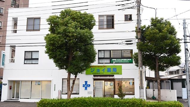 ジョイ薬局の画像
