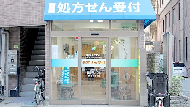 薬局くだわら 上野店の画像
