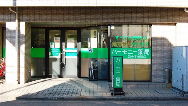 ハーモニー薬局 西小学校前店の画像