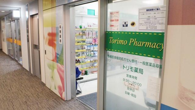 トリモ薬局の画像