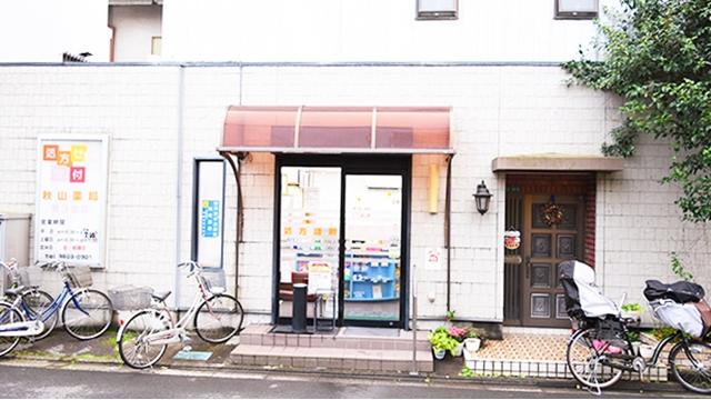 秋山薬局 第三支店の画像