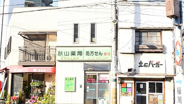 秋山薬局 堀切三丁目店の画像