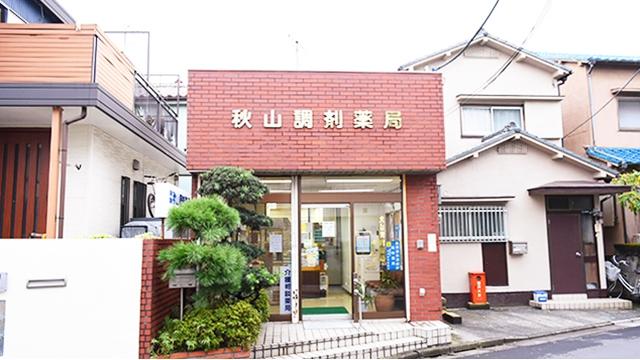 秋山薬局 第二支店の画像