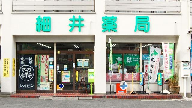 株式会社 細井薬局の画像