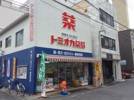 トミオカ薬局 本店の画像
