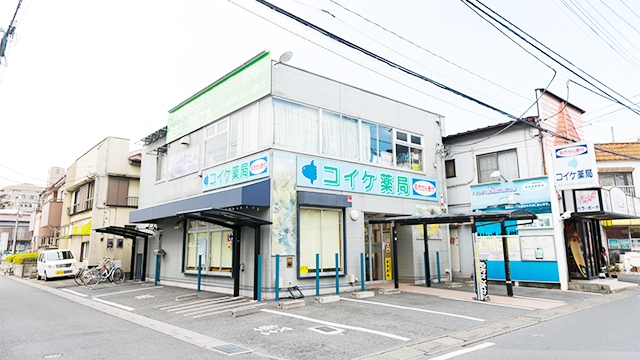 コイケ薬局の画像