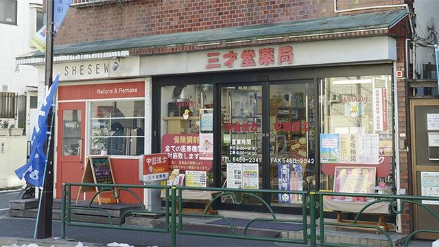 三才堂薬局の画像
