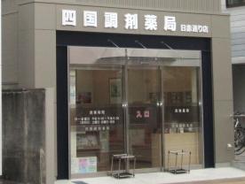 四国調剤薬局 日赤通り店の画像