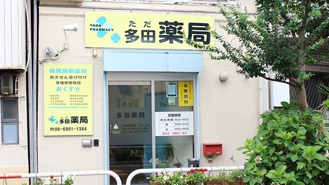 多田薬局の画像