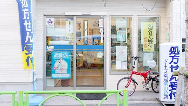 CS薬局 尾山台店の画像