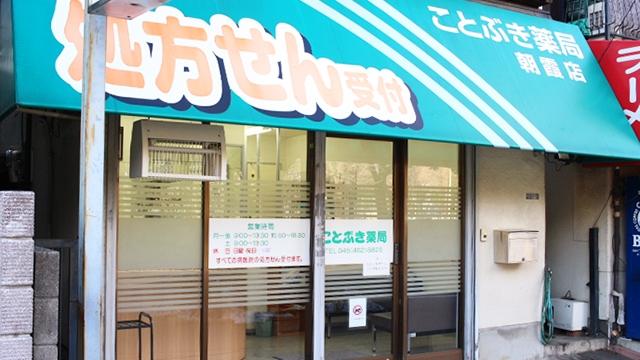 ことぶき薬局 朝霞店の画像