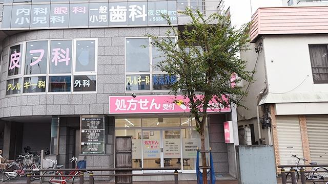 ことぶき薬局 竹の塚店の画像