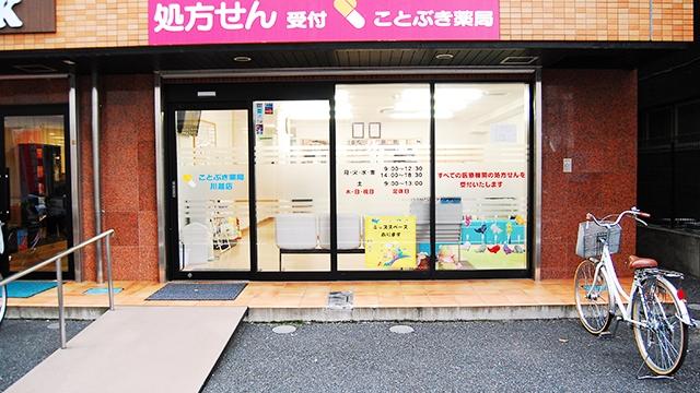 ことぶき薬局 川越店の画像