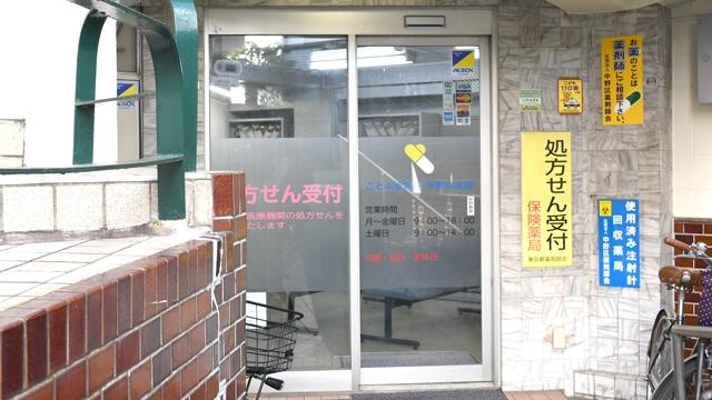 ことぶき薬局 中野中央店の画像
