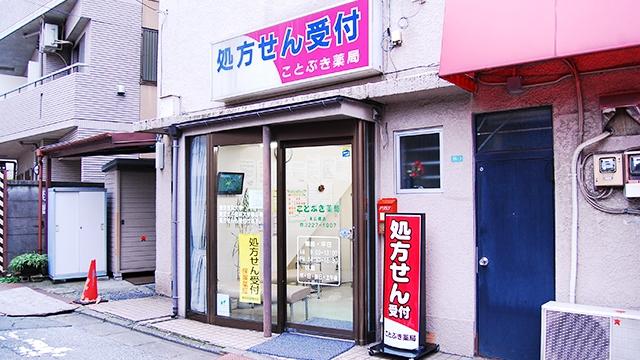 ことぶき薬局 末広橋店の画像