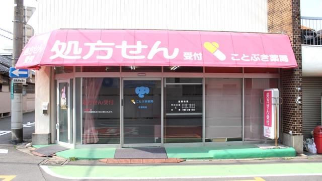 ことぶき薬局 北浦和店の画像