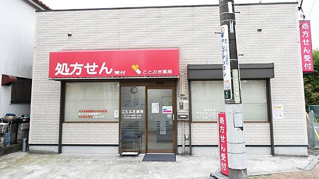 ことぶき薬局 江北店の画像