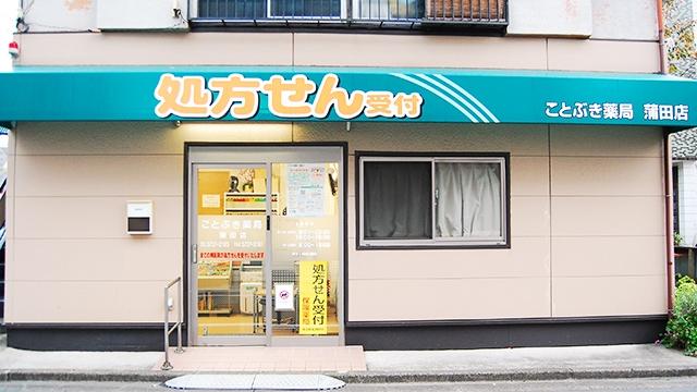 ことぶき薬局 蒲田店の画像