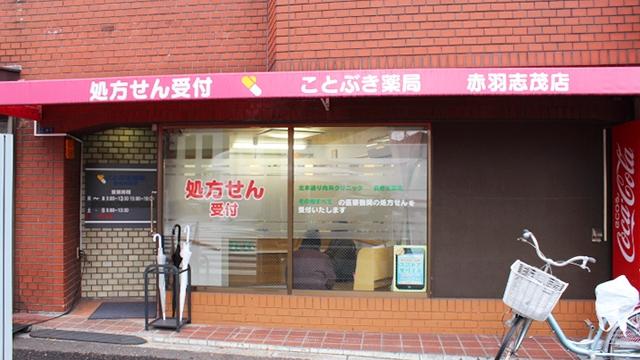 ことぶき薬局 赤羽志茂店の画像