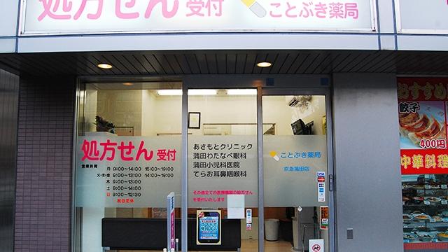 ことぶき薬局 京急蒲田店の画像