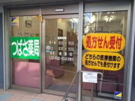 つばさ薬局 北馬込店の画像