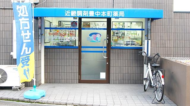 近畿調剤 豊中本町薬局の画像