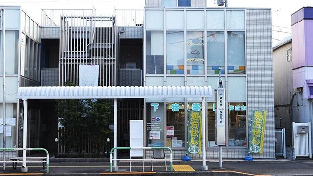 下宿薬局 桜丘店の画像