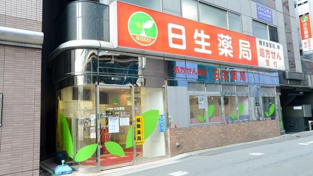 日生薬局 御茶ノ水店の画像