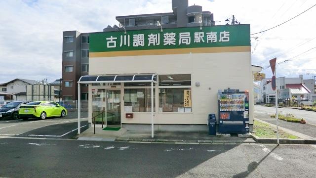 古川調剤薬局駅南店の画像