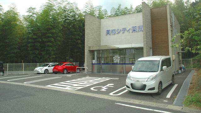 美祢シティ薬局の画像