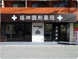 福神調剤薬局 天神南店の画像