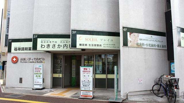 福神調剤薬局 藤崎店の画像