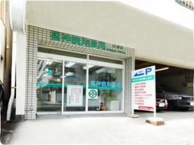 福神調剤薬局 吉塚店の画像