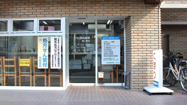 中央調剤薬局 唐人町店の画像