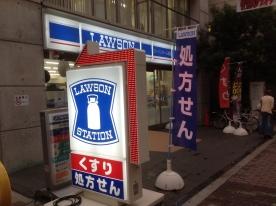 ローソンホーム薬局 西蒲田店の画像