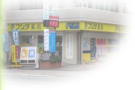 株式会社 フジタ薬局 地下鉄藤崎店の画像