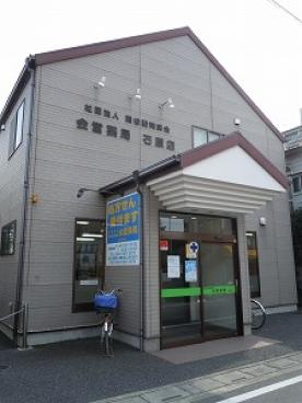 株式会社熊谷薬剤師会会営薬局 石原店の画像