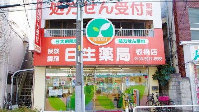 日生薬局 板橋店の画像
