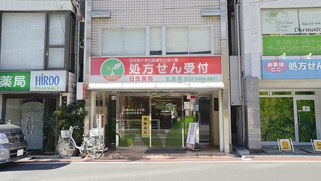 日生薬局 広尾店の画像