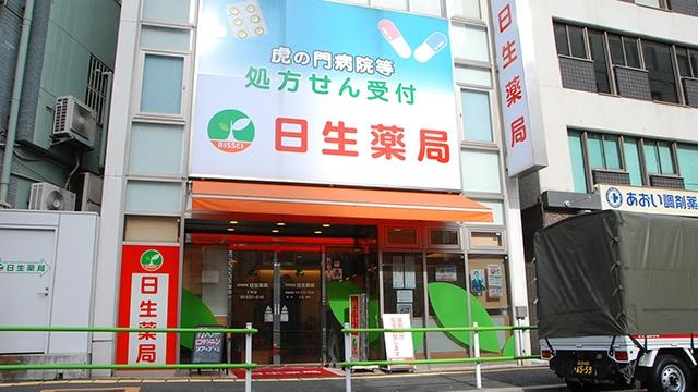 日生薬局 虎ノ門2号店の画像