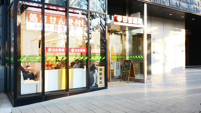 日生薬局 飯田橋店の画像