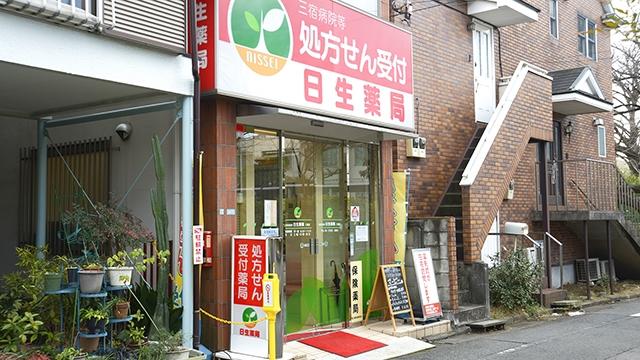 日生薬局 三宿店の画像