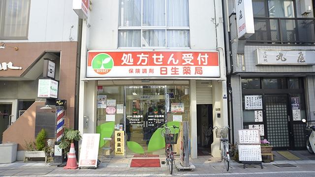 日生薬局 戸越銀座店の画像