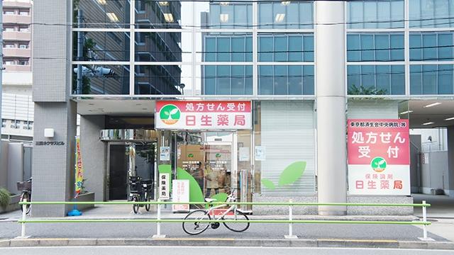 日生薬局 三田店の画像