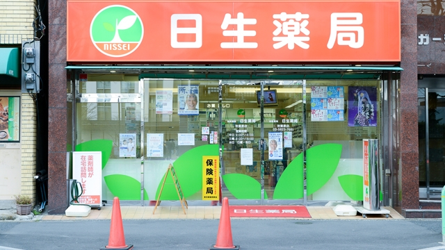 日生薬局 秋葉原店の画像