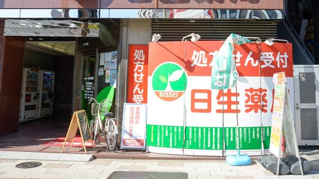日生薬局 五反田駅前店の画像