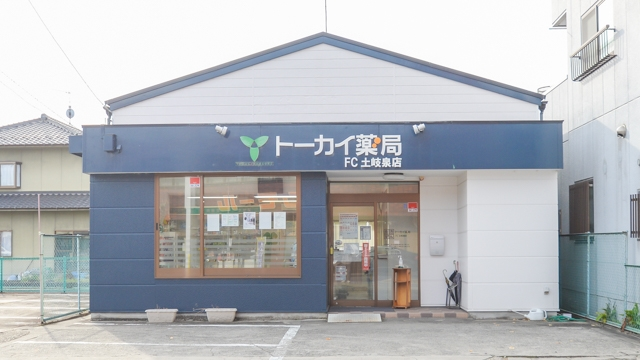 トーカイ薬局 FC土岐泉店の画像