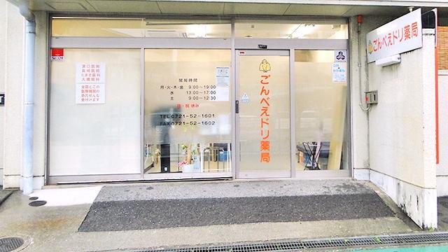 ごんべえドリ薬局 千代田店の画像