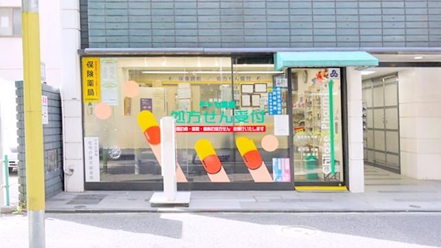チトセ薬局の画像